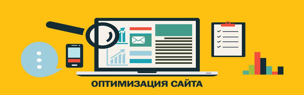 Оптимизация сайтов в Туле