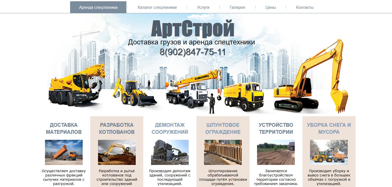 Сайт компании АртСтрой