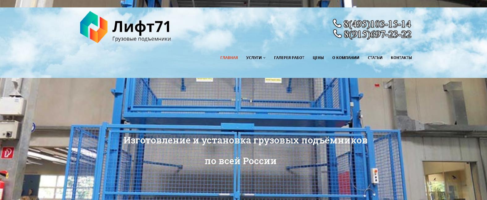 Сайт Лифт71